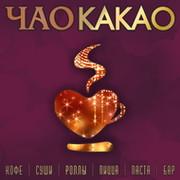 Khabarovsk: chao kakao