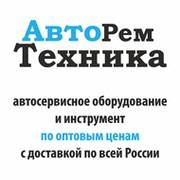 АвтоРемТехника Автосервисное оборудование и инструмент группа в Моем Мире.