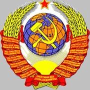 Граждане СССР группа в Моем Мире.