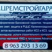 """Цент содействия предпринимательству """"СпецРемСтройГарант"""" группа в Моем Мире."""