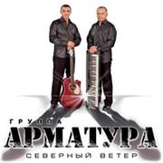 "группа ""АРМАТУРА""  ТЕРРИТОРИЯ ШАНСОНА group on My World"