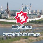 """Информационное агентство """"Инфо-Ислам"""" группа в Моем Мире."""