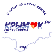 """Спецтурфирма """"КРЫМ"""" - подбор туров для всех регионов РФ группа в Моем Мире."""
