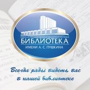 Омская «Пушкинка» group on My World