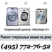 Обслуживание стиральных машин АЕГ Деловой центр обслуживание стиральных машин бош Теплостанский проезд