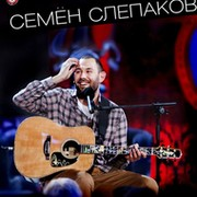 Семен Слепаков group on My World