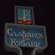 Славянск-на-Кубани группа в Моем Мире.