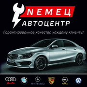 Автоцентр НЕМЕЦ on My World.